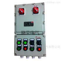 管廊排水泵防爆控制箱 防爆电控箱
