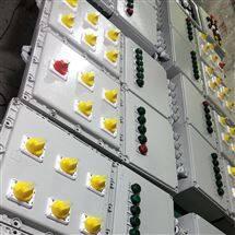 BXMD综合舱防爆照明动力配电箱