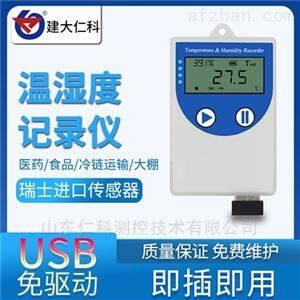 建大仁科  工业温度计 高精度温湿度检测仪