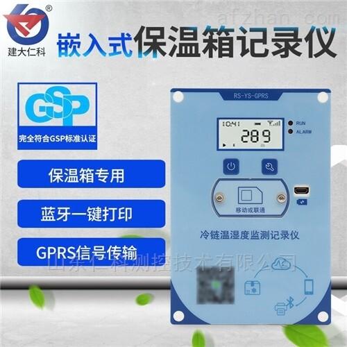 建大仁科GPRS温湿度变送器
