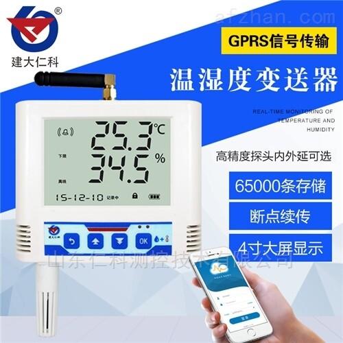 建大仁科GPRS无线远程温湿度传感器