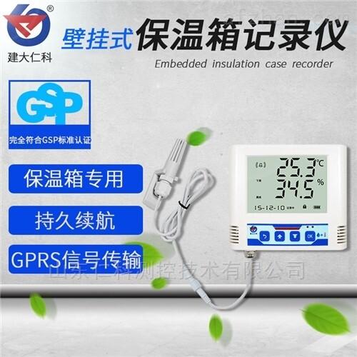 建大仁科温湿度记录仪温度传感器