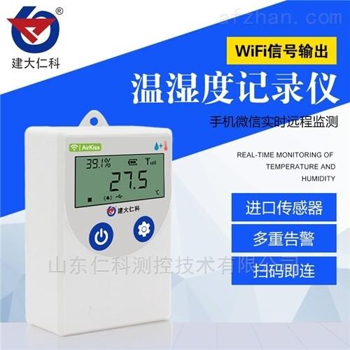 建大仁科无线wifi高精度工业温湿度计