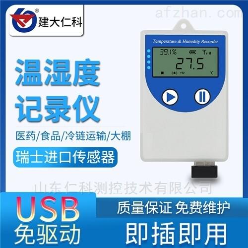建大仁科温湿度记录仪USB高精度