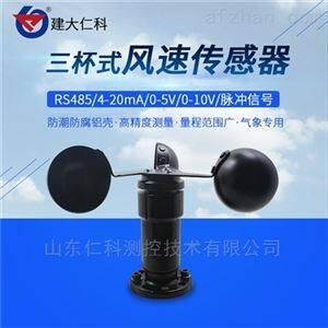 建大仁科风速风向传感器测量仪变送器