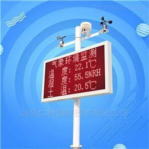 建大仁科气象站监测仪小型气象监测站