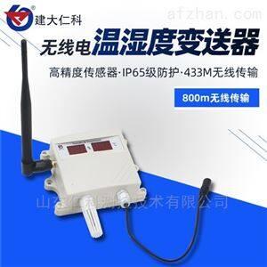 建大仁科无线温湿度变送器传感器