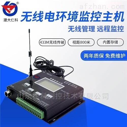 建大仁科无线温湿度主机传感器