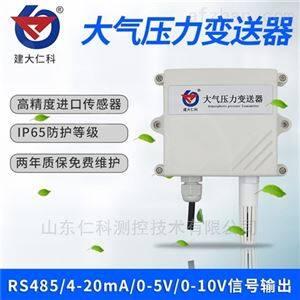 建大仁科大气压力传感器变送器