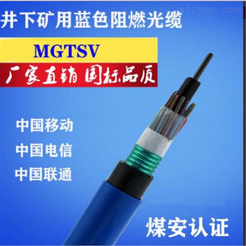 MGTS33-16B矿用钢丝铠装光缆 16芯光缆