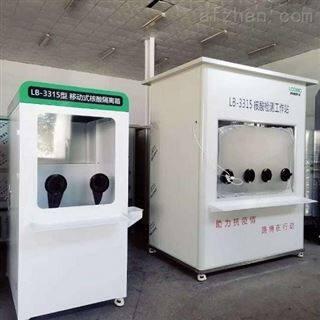 LB-3315生产采样间核酸采样小屋/隔离箱