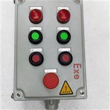 2灯4钮带急停挂壁式防爆操作柱