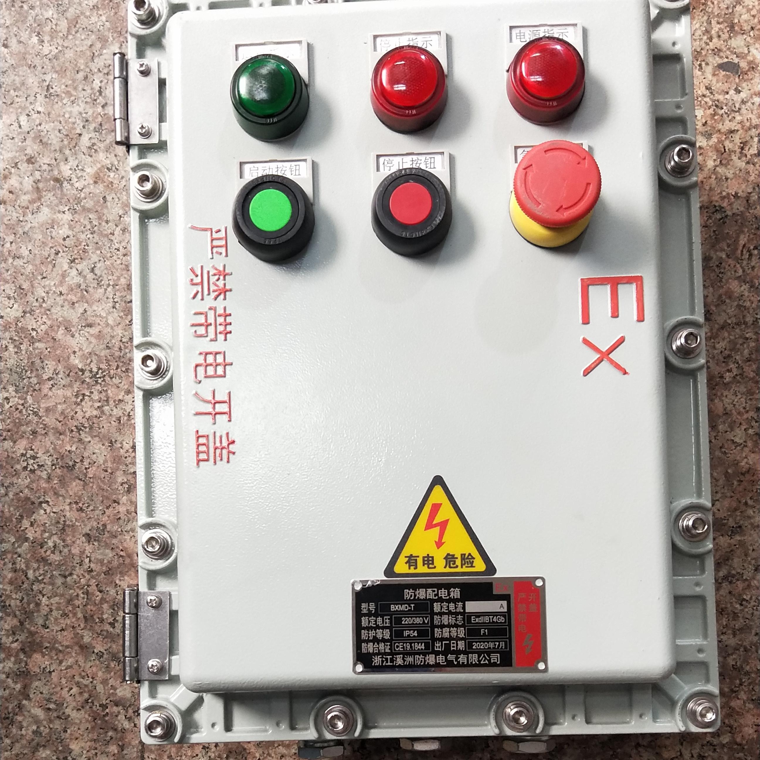 电动机综合保护防爆控制箱