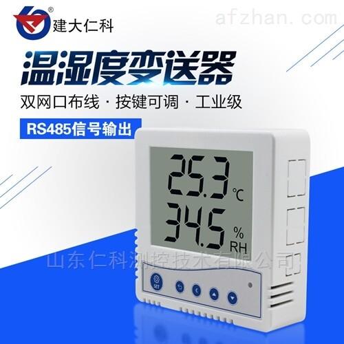 建大仁科86壳工业级温湿度记录仪