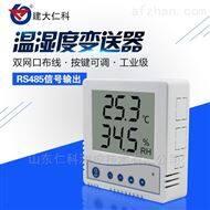 建大仁科 工厂环境温湿度记录仪手机报警