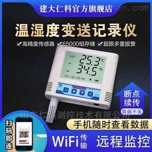 建大仁科手机远程监控无线wifi温湿度传感器