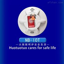 火脱脱NB-IOT智能感烟火灾探测器工作原理