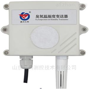 建大仁科臭氧气体传感器变送器空气检测