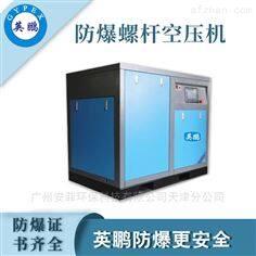 柳州防爆工频螺杆空压机,5.5kw