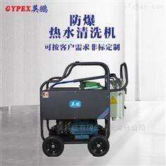重庆洁能热水蒸汽防爆清洗机