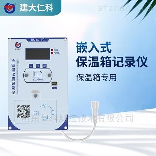 建大仁科 温湿度记录仪 冷链运输监测报警