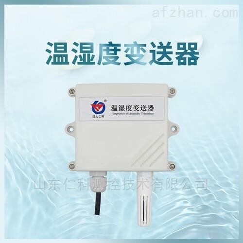 建大仁科  可选配智能温湿度记录仪