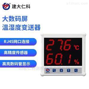 建大仁科 以太网型显温湿度记录仪 传感器