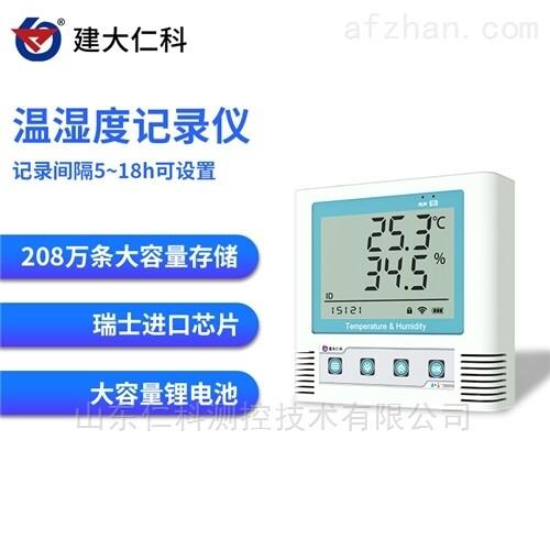 建大仁科温湿度计 工业用高精度电子传感器