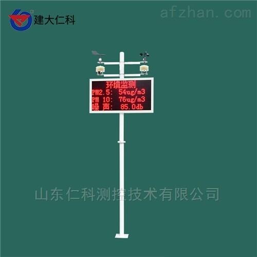建大仁科 扬尘检测仪 扬尘监测系统