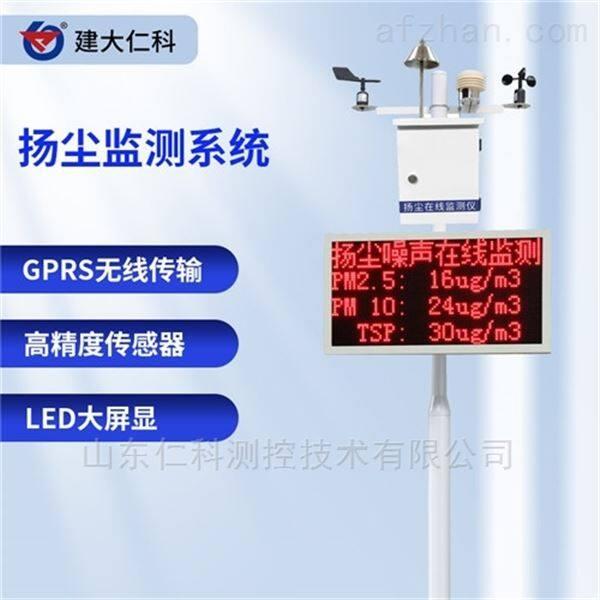 建大仁科 扬尘噪音监测系统 环境空气质量
