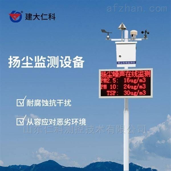 直销建筑工地噪声扬尘实时在线监测系统