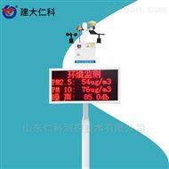 RS-PM-N01-2热销联网在线检测仪室内室外扬尘在线监测仪