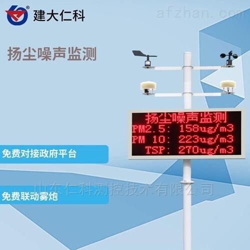 建大仁科 山东济南 联网扬尘监测系统