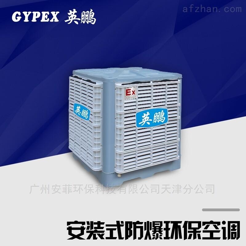 武汉安装式防爆环保空调