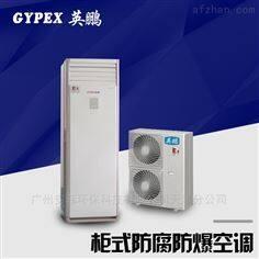 2p,3p,5p上海柜式防腐防爆空调  2匹3匹5匹