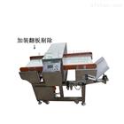 工业金属检测机