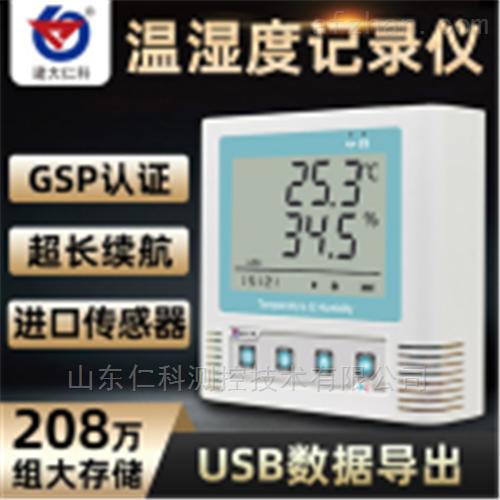 建大仁科实验室药品柜温湿度记录仪