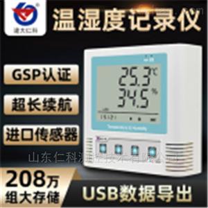 COS-03建大仁科实验室药品柜温湿度记录仪