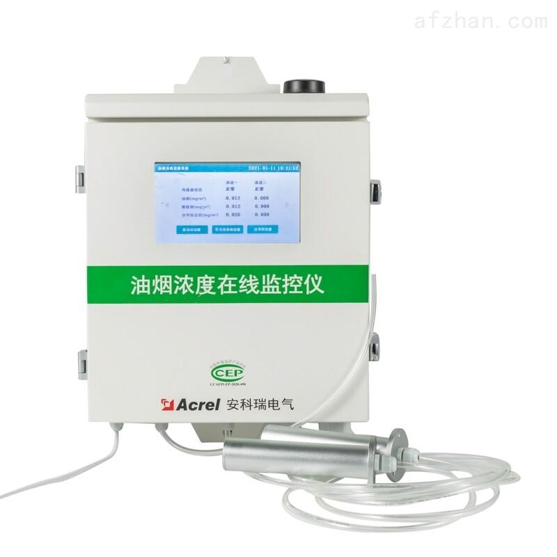 环保油烟监控检测仪 油烟浓度在线监控仪