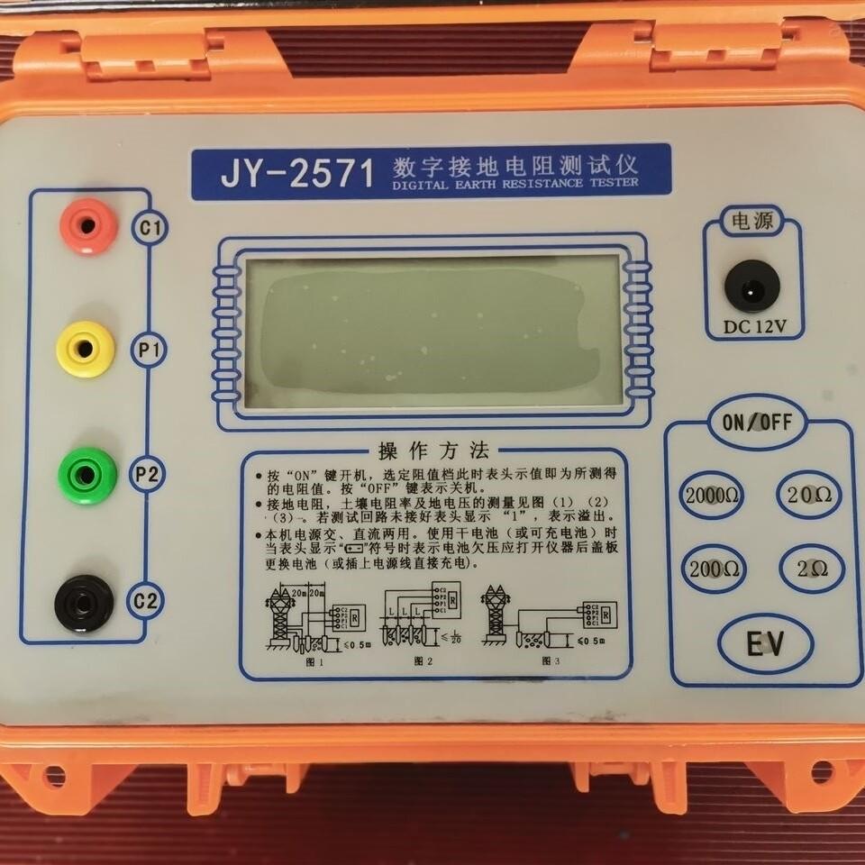JY2571数字式接地电阻表