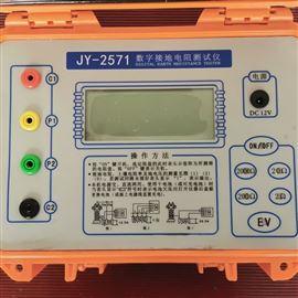 抗干扰型数字接地电阻表