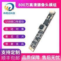 USB摄像模块800万 自动对焦高清摄像头模组