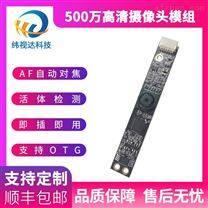 USB免驱摄像模块200万高清1080p摄像头