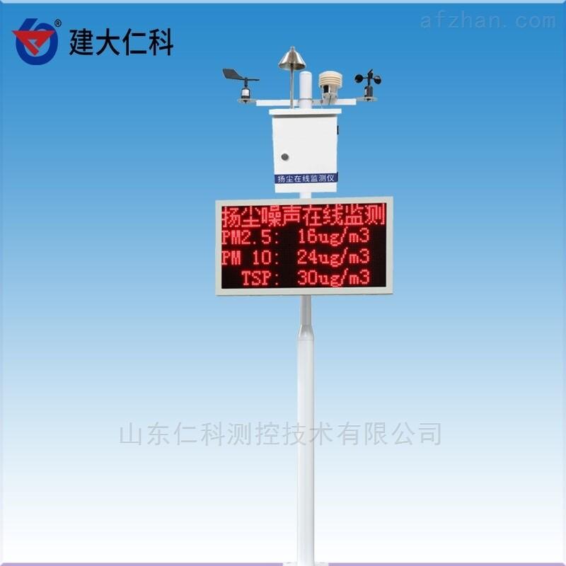 建大仁科扬尘噪声污染粉尘在线检测仪