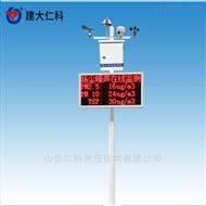 RS-ZSYC-*建大仁科扬尘噪声污染粉尘在线检测仪