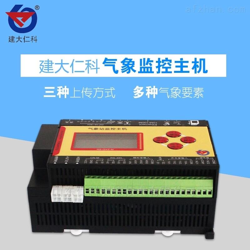 建大仁科气象站小型室外监测监控主机