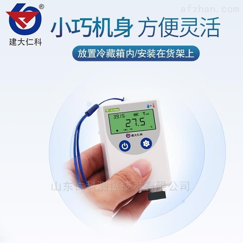 建大仁科温湿度记录仪工业远程大棚冷库