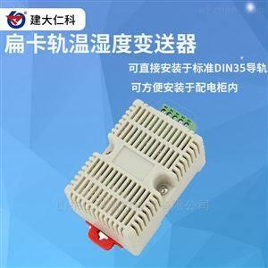RS-WS-N01-8建大仁科 温度传感器工作原理生产