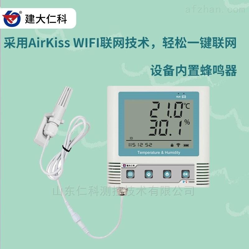 建大仁科温湿度计多功能数字式温度测试仪