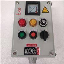 铝合金防爆控制箱操作柱